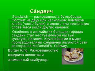 Sandwich- Сэ́ндвич, Сàндвич Sandwich — разновидность бутерброда. Состоит из