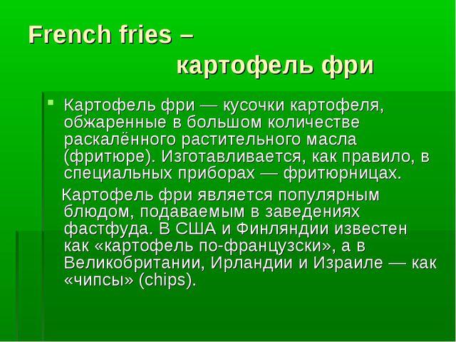 French fries – картофель фри Картофель фри — кусочки картофеля, обжаренные в...