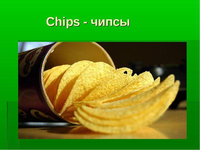Chips - чипсы Crisps - Чипсы
