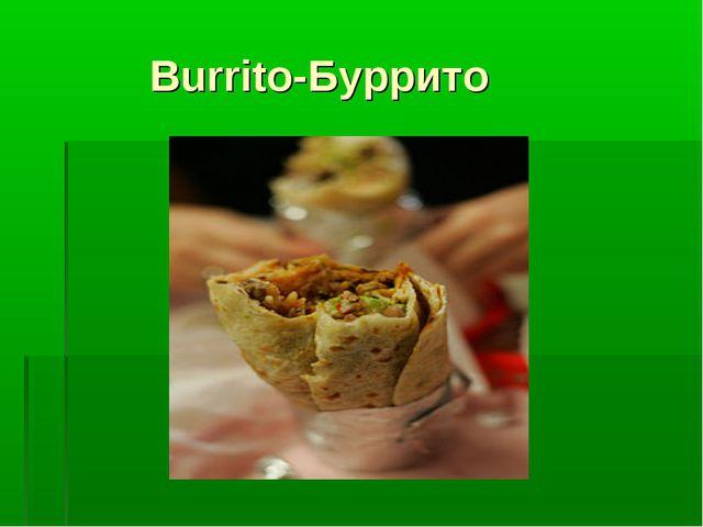 Burrito-Буррито