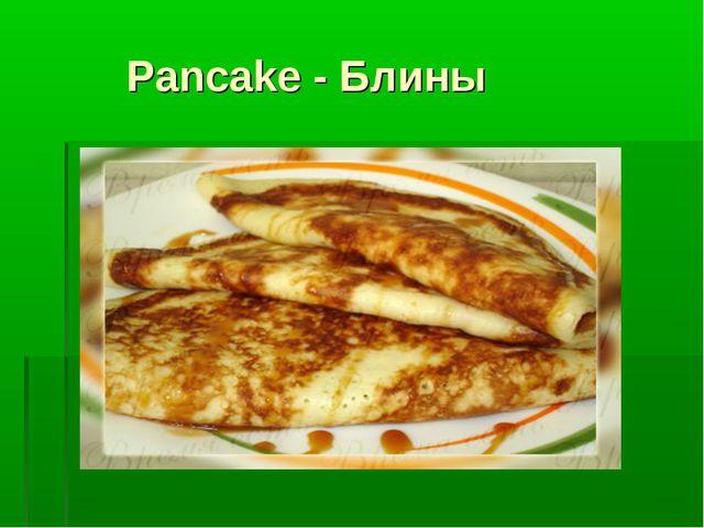 Pancake - Блины