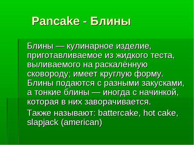 Pancake - Блины Блины — кулинарное изделие, приготавливаемое из жидкого тест...
