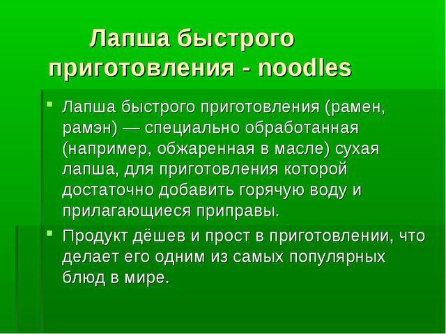Лапша быстрого приготовления - noodles Лапша быстрого приготовления (рамен,...