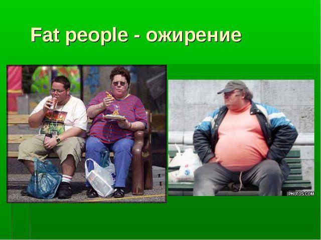 Fat people - ожирение