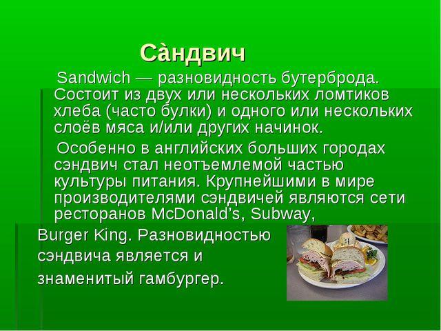 Sandwich- Сэ́ндвич, Сàндвич Sandwich — разновидность бутерброда. Состоит из...