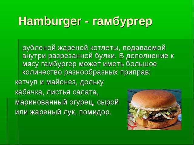 Hamburger - гамбургер Га́мбургер — вид сэндвича, состоящий из рубленой жарен...