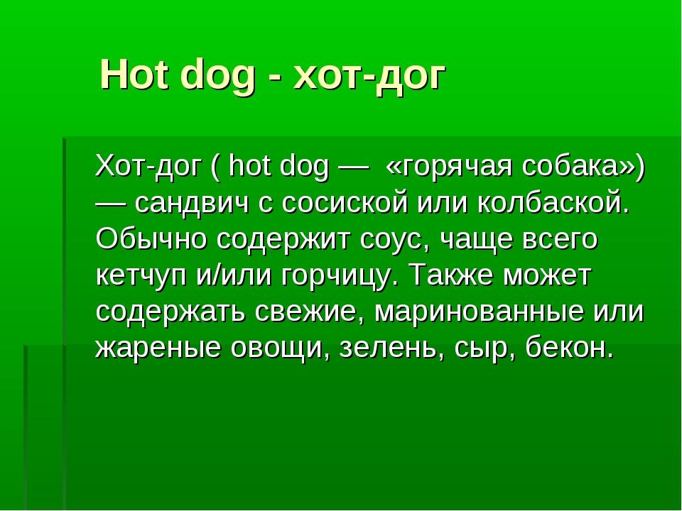 Hot dog - хот-дог Хот-дог ( hot dog — «горячая собака») — сандвич с сосиской...