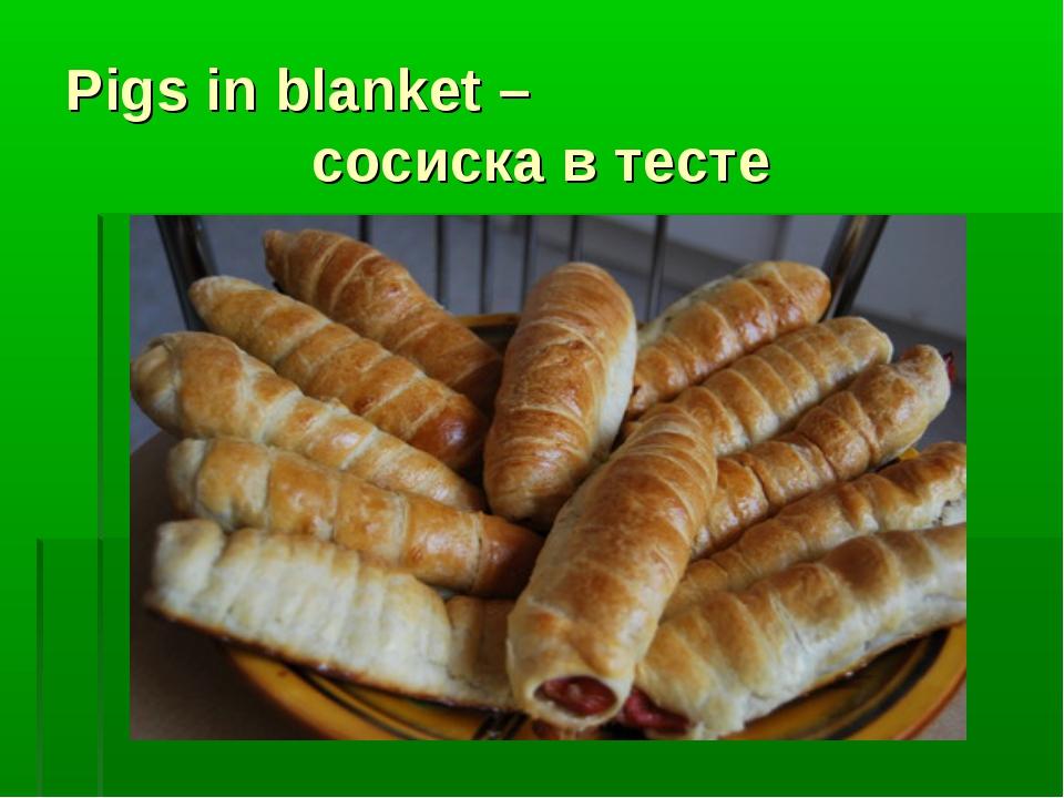 Pigs in blanket – сосиска в тесте Сосиска в тесте