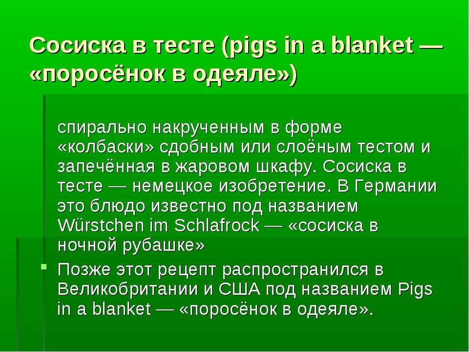 Сосиска в тесте (pigs in a blanket — «поросёнок в одеяле») Соси́ска в те́сте...