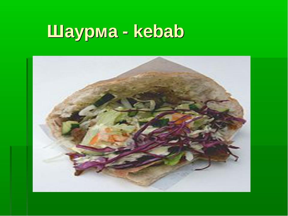 Шаурма - kebab