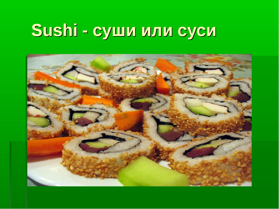 Sushi - cуши или суси