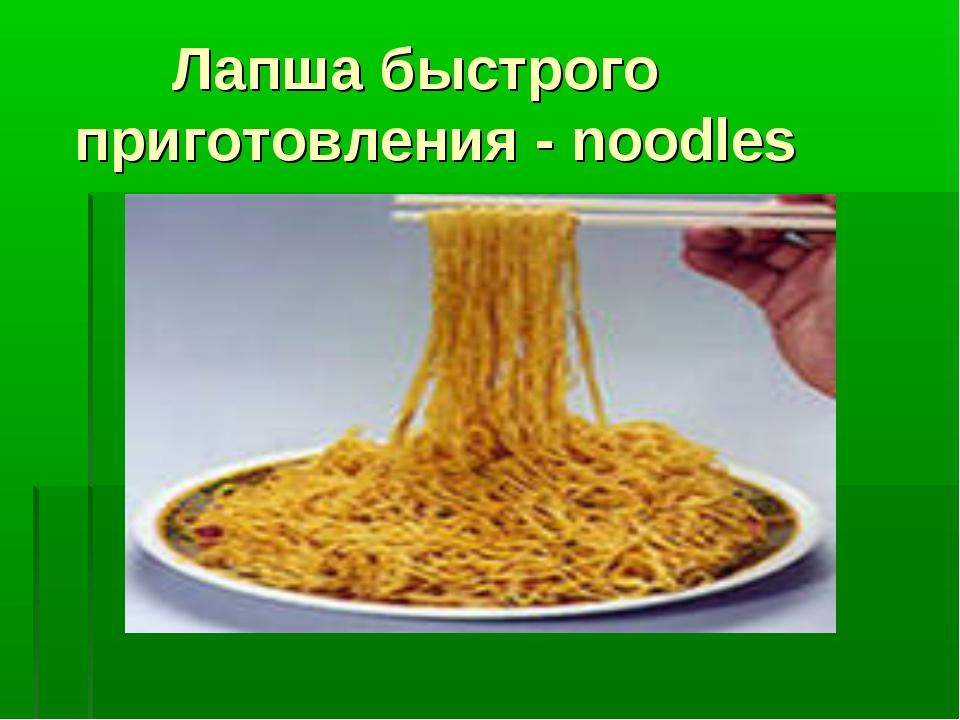 Лапша быстрого приготовления - noodles