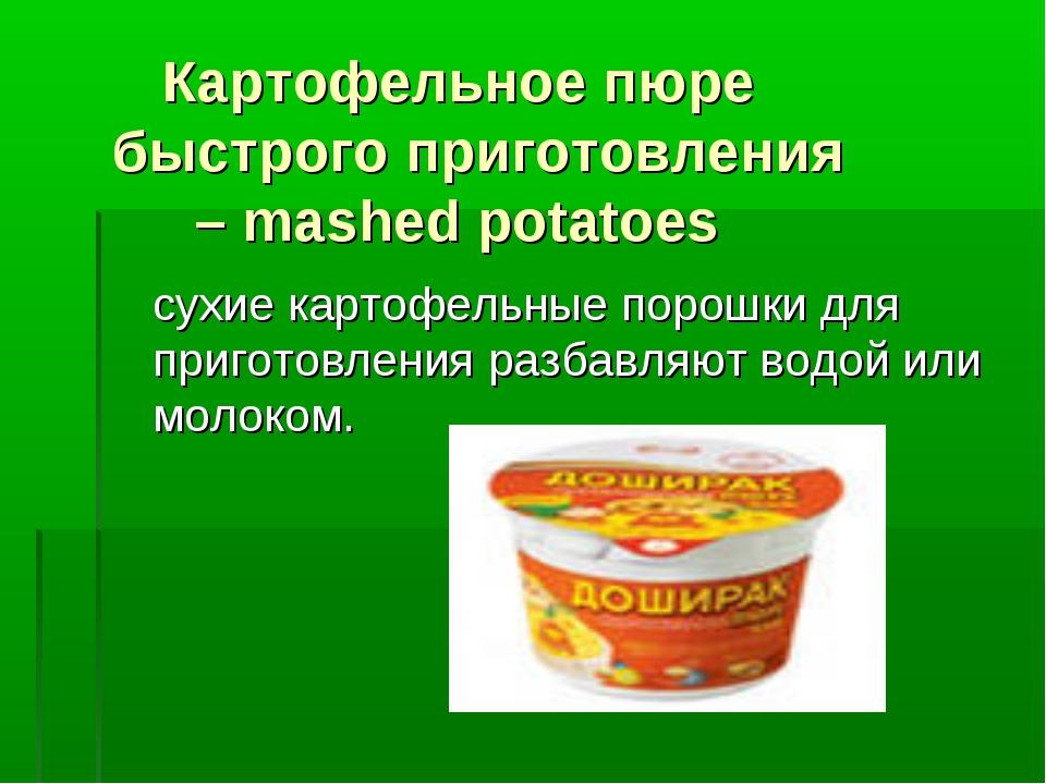 Картофельное пюре быстрого приготовления – mashed potatoes сухие картофельны...