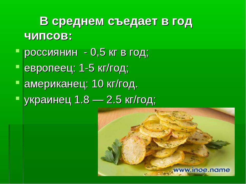 В среднем съедает в год чипсов: россиянин - 0,5 кг в год; европеец: 1-5 кг/...
