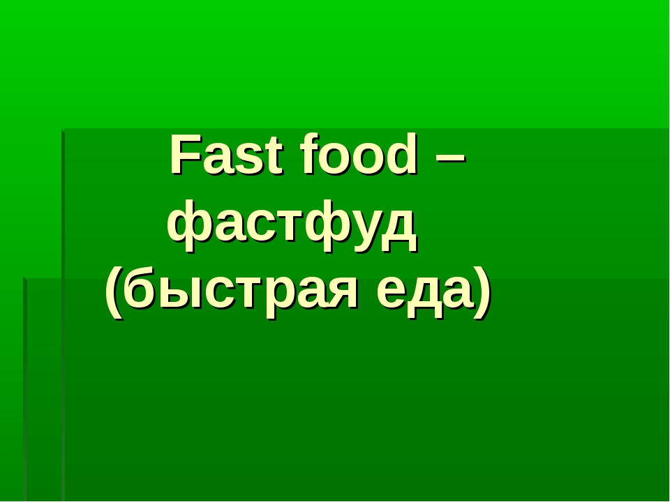 Fast food – фастфуд (быстрая еда)