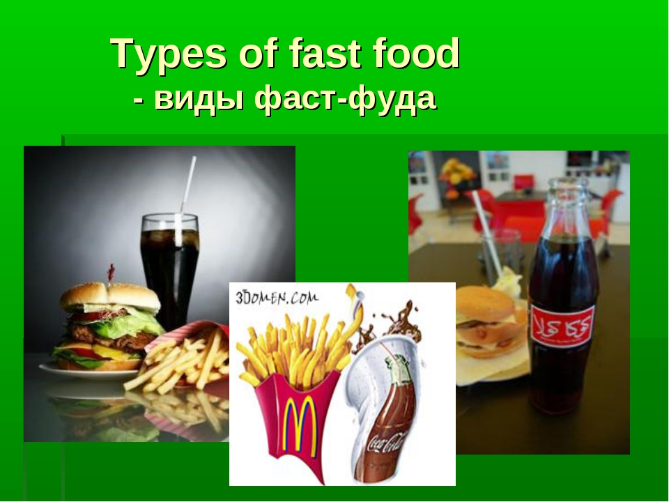 Types of fast food - виды фаст-фуда