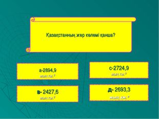 Қазақстанның жер көлемі қанша? а-2894,9 мың км.² в- 2427,6 мың км.² с-2724,9
