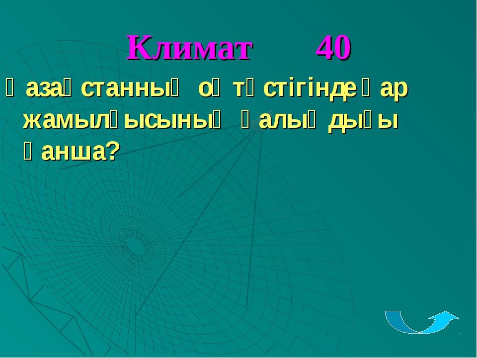 Климат 40 Қазақстанның оңтүстігінде қар жамылғысының қалыңдығы қанша?