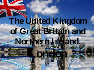 """The United Kingdom of Great Britain and Northern Ireland. London МОБУ """"Дружби"""