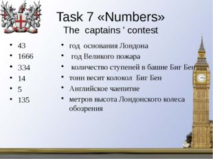 Task 7 «Numbers» The captains ' contest 43 1666 334 14 5 135 год основания