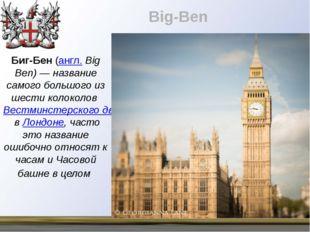 Big-Ben Биг-Бен(англ.Big Ben)— название самого большого из шести колоколов
