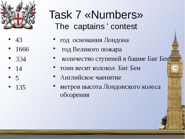 Task 7 «Numbers» The captains ' contest 43 1666 334 14 5 135 год основания...