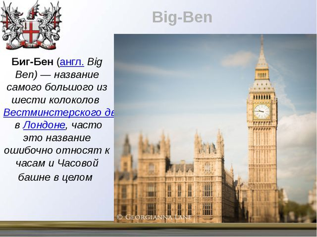 Big-Ben Биг-Бен(англ.Big Ben)— название самого большого из шести колоколов...