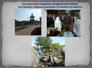 На сельском кладбище Мордовской Паёвки состоялось перезахоронение останков по