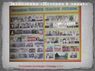 Экспозиция «История в лицах» Постоянная экспозиция. Площадь = 2 м²