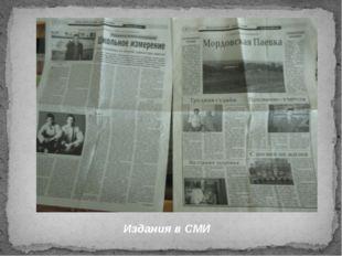 Издания в СМИ