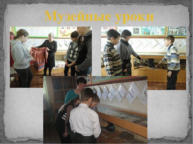 Музейные уроки