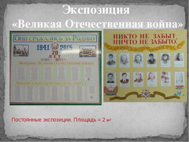 Экспозиция «Великая Отечественная война» Постоянные экспозиции. Площадь = 2 м²