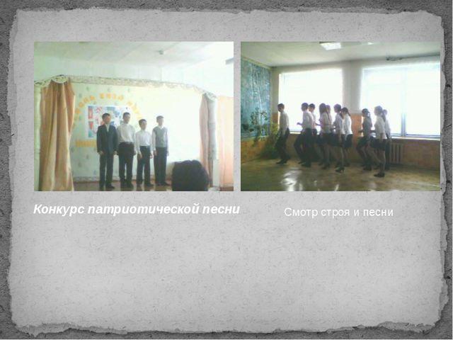 Конкурс патриотической песни Смотр строя и песни