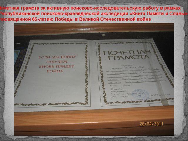 Почетная грамота за активную поисково-исследовательскую работу в рамках Респу...