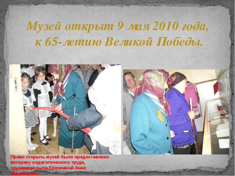 Музей открыт 9 мая 2010 года, к 65-летию Великой Победы. Право открыть музей...