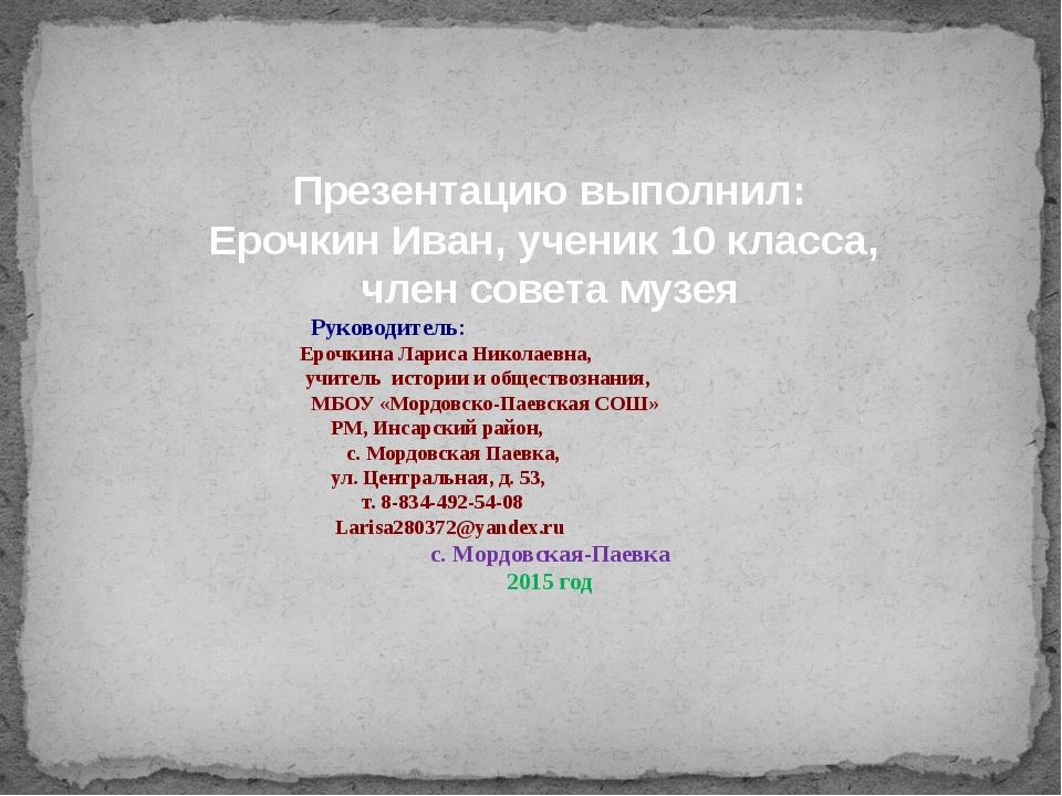 Презентацию выполнил: Ерочкин Иван, ученик 10 класса, член совета музея Рук...