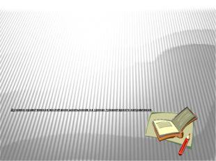 Духовно-нравственное воспитание школьников на уроках гуманитарного направлен