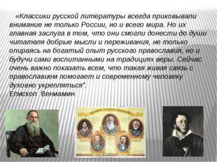 «Классики русской литературы всегда приковывали внимание не только России, н