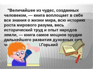 """""""Величайшее из чудес, созданных человеком, — книга воплощает в себе все знан"""