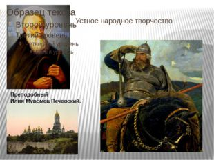 Устное народное творчество Преподобный Илия Муромец Печерский.