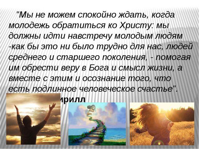 """""""Мы не можем спокойно ждать, когда молодежь обратиться ко Христу: мы должны..."""