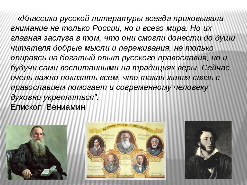 «Классики русской литературы всегда приковывали внимание не только России, н...