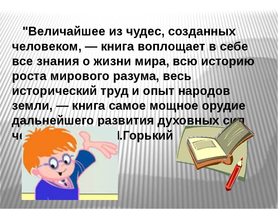 """""""Величайшее из чудес, созданных человеком, — книга воплощает в себе все знан..."""