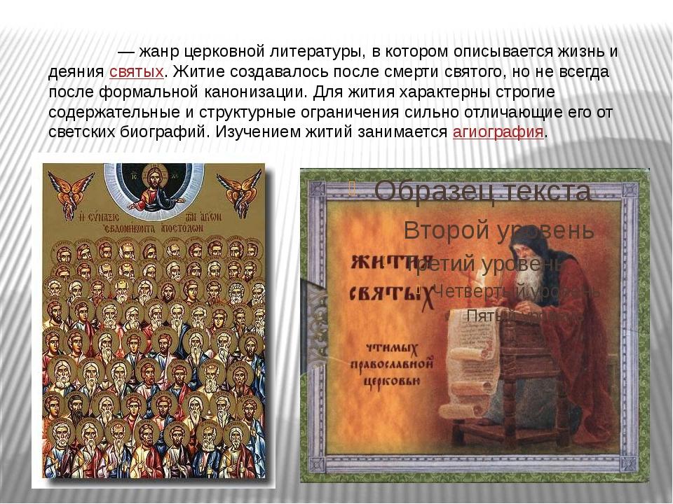 Житие́ — жанр церковной литературы, в котором описывается жизнь и деяниясв...