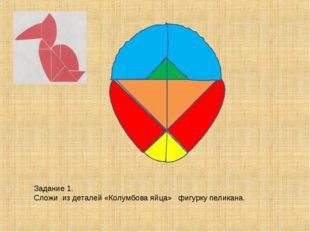 Задание 1. Сложи из деталей «Колумбова яйца» фигурку пеликана.