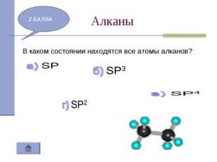 Алканы 2 БАЛЛА В каком состоянии находятся все атомы алканов?