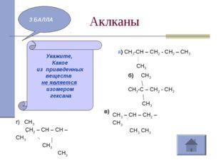 Аклканы 3 БАЛЛА Укажите, Какое из приведенных веществ не является изомером ге