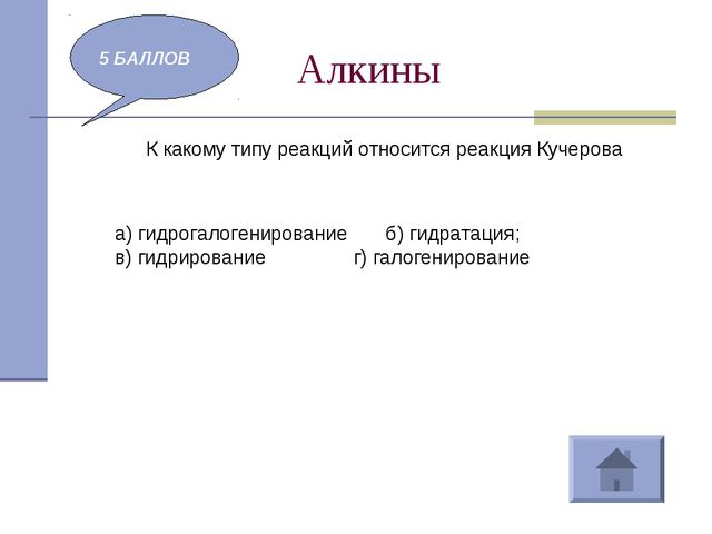 Алкины 5 БАЛЛОВ К какому типу реакций относится реакция Кучерова а) гидрогало...