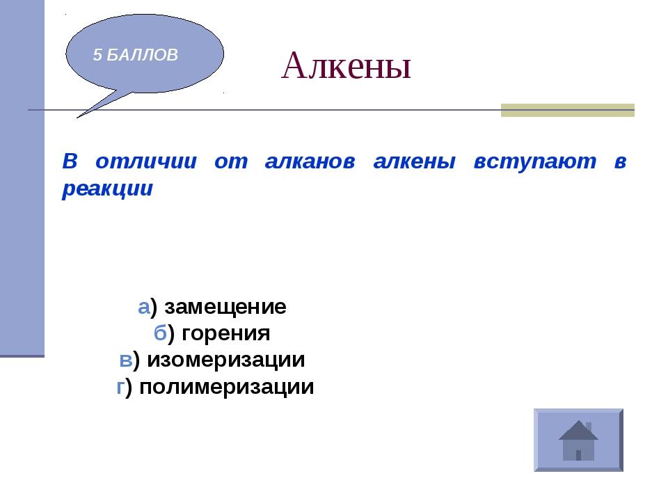 Алкены 5 БАЛЛОВ В отличии от алканов алкены вступают в реакции а) замещение б...