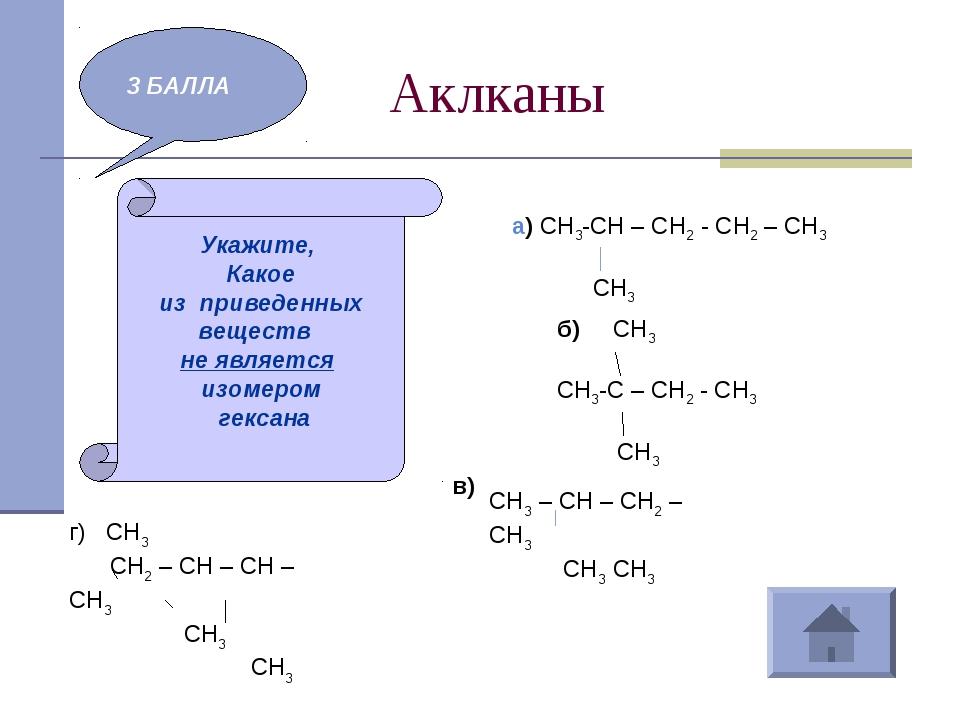 Аклканы 3 БАЛЛА Укажите, Какое из приведенных веществ не является изомером ге...